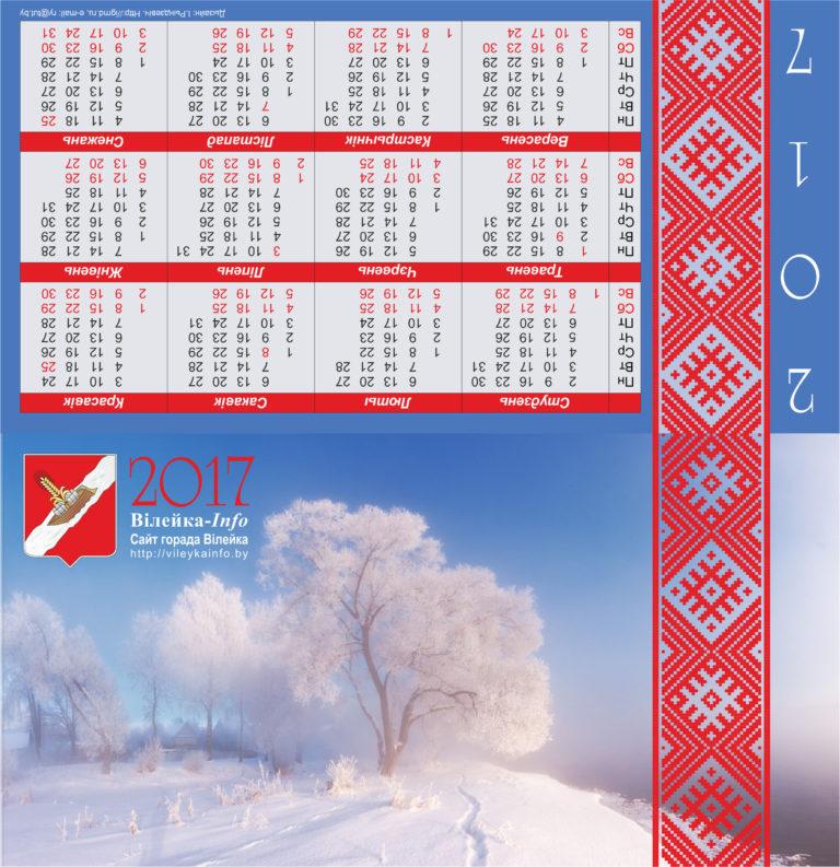 Шаблон настольный календарь домик 2017