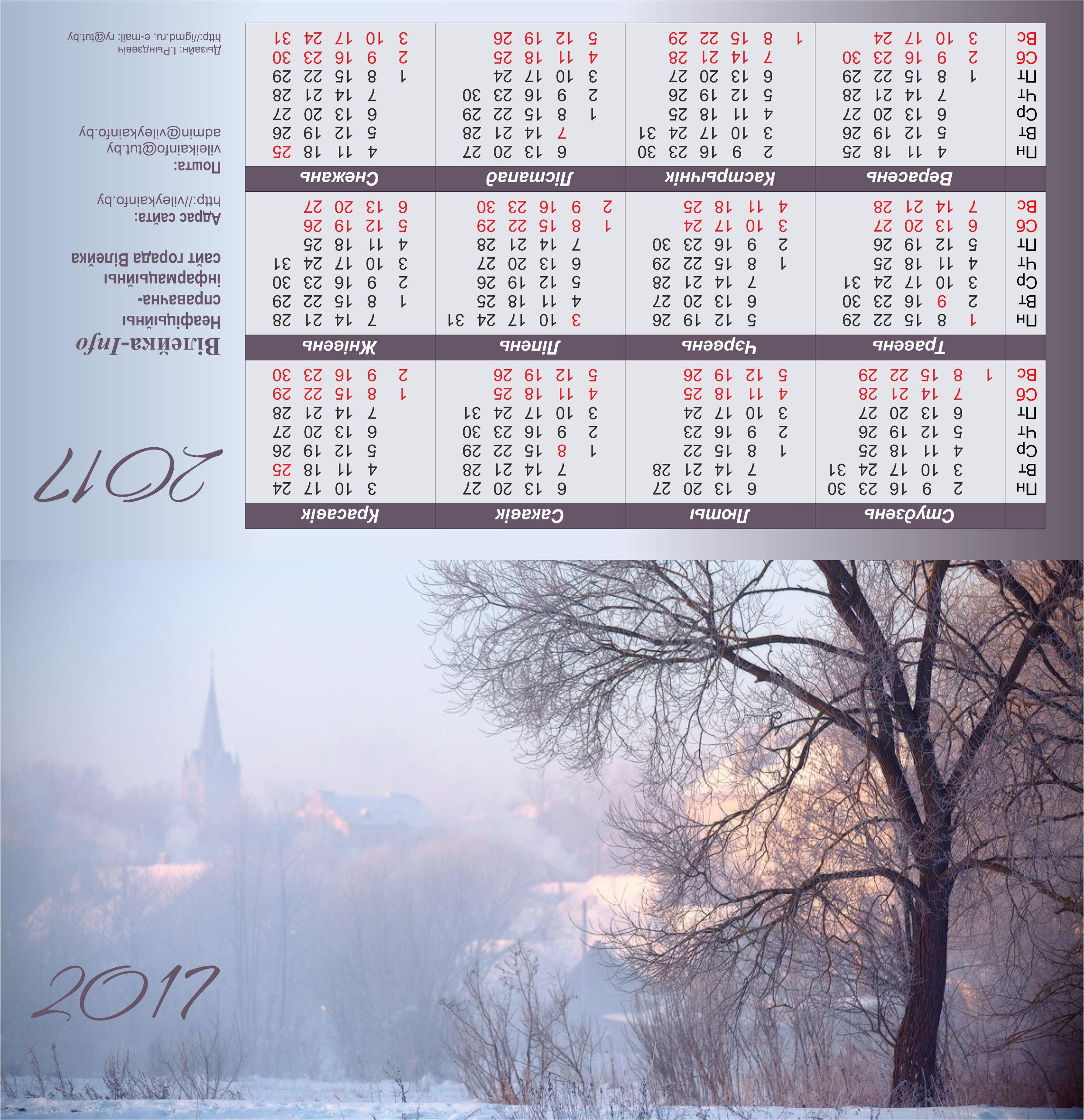 Настольный календарь из акрила
