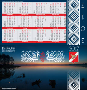 Календарь настольный домик 2017