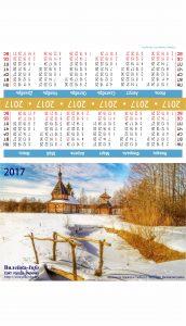 Календарь настольный домик Вилейка