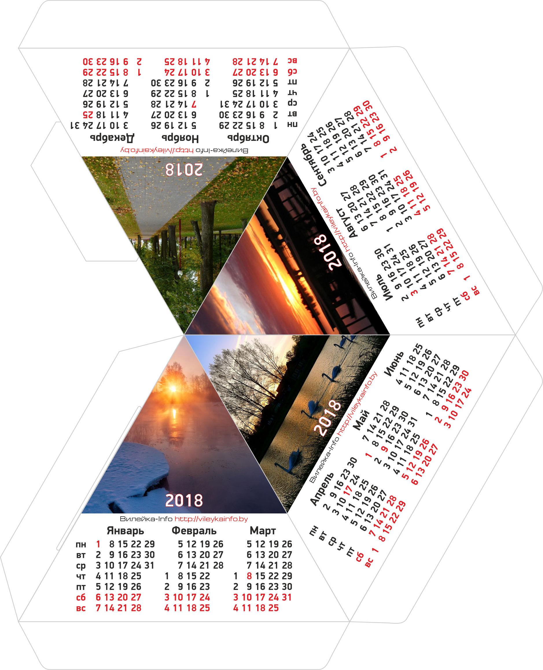 Календарь на 2018 год своими руками - Дизайн Календарей