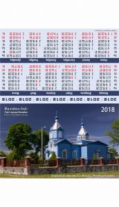 Календарь-домик 2018