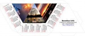 Календарь пирамида 2018