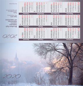 Календарь 2020